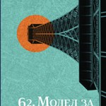 62.Model-za-sostavuvanje